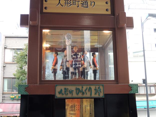 人形町からくり櫓(火消し)